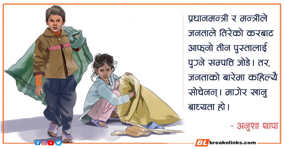 sketch by ekantipur