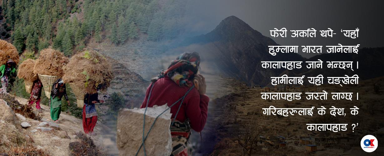 Photo - Onlinekhabar.com